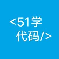 51xcode